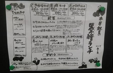 墨絵ランチ.jpg