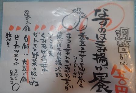 豆腐メニュー.JPG