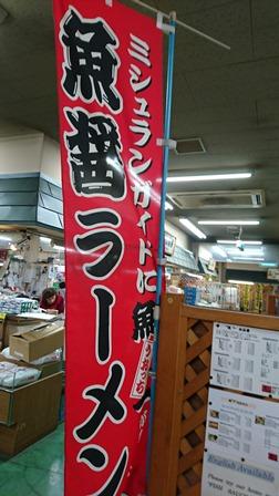 魚醤ラーメン.jpg